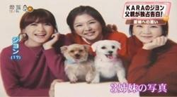 KARA,ジヨン,三姉妹,姉妹